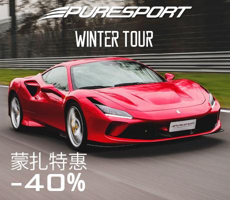 Winter tour Monza special -40%