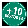 + 10 кругов F3
