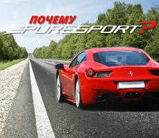 Почему выбрать Puresport?