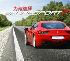 为何选择Puresport?
